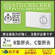 ◆STD研究所の性病検査キット! 【STDチェッカー】 【タイプL(男女共通)】 2項目:B型肝炎、C型肝炎