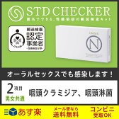 ◆STD研究所の性病検査キット! 【STDチェッカー】 【タイプN(男女共通)】 2項目:クラミジア(のど)、淋菌(のど)