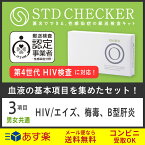 ◆STD研究所の性病検査キット! 【STDチェッカー】 【タイプO(男女共通)】 3項目:HIV(エイズ)、梅毒、B型肝炎