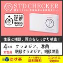 STD研究所 性病検査キット STDチェッカー タイプP 女...