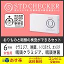 STD研究所 性病検査キット STDチェッカー タイプQ 女...
