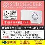 ◆STD研究所の性病検査キット! 【STDチェッカー】 【タイプR(女性用)】 7項目:クラミジア(性器/のど)、HIV(エイズ)、梅毒、肝炎他