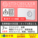 STD研究所 性病検査キット STDチェッカー タイプR 女...