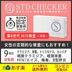 ◆STD研究所の性病検査キット! 【STDチェッカー】 【タイプS(女性用)】 9項目:クラミジア(性器/のど)、HIV(エイズ)、梅毒、肝炎他