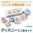 スチームクリーム|STEAMCREAM公式通販・ディズニーデザインミニ缶セット (30g×3缶) Disney design mini set -Classic- ミッキー&フレンズ ダンボ バンビ ボディクリーム ハンドクリームとしてもおすすめ!