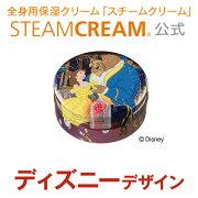 スチーム クリーム STEAMCREAM ディズニー デザイン おすすめ