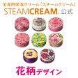 スチームクリーム|STEAMCREAM公式通販・花柄デザイン(75g入り)[数量限定 日本製]《ボディクリーム ハンドクリームとしておすすめ! 花柄 コスメ》