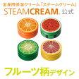 スチームクリーム|STEAMCREAM公式通販・フルーツ柄デザイン特集(75g入り)[数量限定 日本製]ボディクリーム ハンドクリームとしてもおすすめ!