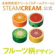 スチーム クリーム STEAMCREAM フルーツ デザイン おすすめ ホワイト