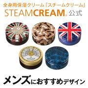 スチーム クリーム STEAMCREAM おすすめ デザイン コスメ・メンズ