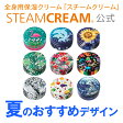 スチームクリーム|STEAMCREAM公式通販・夏のおすすめデザイン(75g入り)[数量限定]ボディクリーム ハンドクリーム フェイスクリーム/下地としておすすめ!
