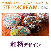 スチーム クリーム STEAMCREAM デザイン おすすめ