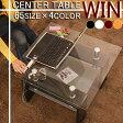 【送料無料/在庫有】 ガラステーブル リビングテーブル モダンアート センターテーブルWIN65テーブル 送料込 ストレージ