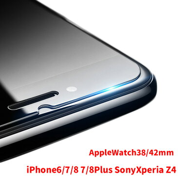 iPhone7/8 iPhone7/8 Plus iPhone6s iPhone6 ガラスフィルム 送料無料 強化ガラス 保護ガラス 保護フィルム 強化ガラスフィルム 9h 使用 iPhone6s Plus 液晶保護 液晶 保護 スマートフォン用液晶保護フィルム iPhone Huawei Ascend Mate7 Xperia
