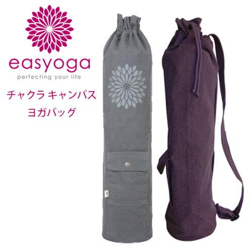 イージーヨガ チャクラキャンバスヨガバッグ YBE-102 easyoga 【マットバッグ ヨガバッグ バ...