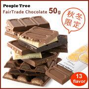 フェアトレードチョコレート ネコポス peopletree ピープルツリー フェアトレードチョコ オーガニックチョコ スイーツ バレンタイン プチギフト ベジチョコ