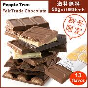 フェアトレードチョコレート peopletree ピープルツリー バレンタイン オーガニック スイーツ チョコレート 詰め合わせ