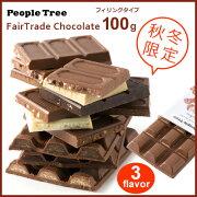 peopletree ピープルツリー フィリング フェアトレードチョコレート バレンタインデー オーガニックチョコ スイーツ