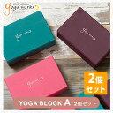 ヨガワークス ヨガブロックA 2個セット 送料無料 yogaworks 【ヨガワークス ブロック プロップス ポーズ 補助】 10P03Dec16
