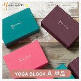 ヨガワークス ヨガブロックA 単品 yogaworks【ネコポス不可】【ヨガワークス ブロック プロップス ポーズ 補助】