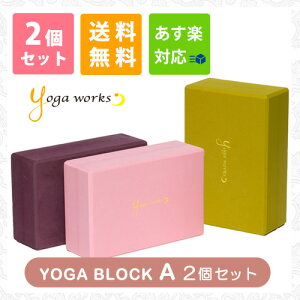 ヨガワークス ヨガブロックA 2個セット 送料無料 yogaworks 【ヨガワークス ブロック プロップス ポイント10倍 ポーズ 補助】