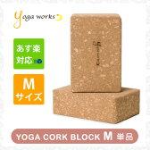ヨガワークス コルクヨガブロック[Mサイズ単品] 【ネコポス不可】【【ヨガ・ピラティス】【プロップス】【補助具】【ブリック】yogaworks 10P03Dec16