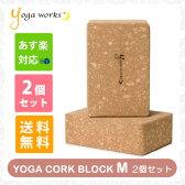ヨガワークス コルクヨガブロック[Mサイズ2個セット] 【ヨガ・ピラティス】【プロップス】【補助具】【ブリック】yogaworks