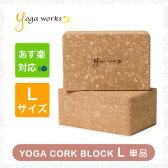 ヨガワークス コルクヨガブロック[Lサイズ単品] 【ネコポス不可】【【ヨガ・ピラティス】【プロップス】【補助具】【ブリック】yogaworks 10P03Dec16