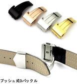 腕時計の着脱が楽チン♪プッシュ式Dバックル 腕時計用 Dバックル 腕時計用バックル 牛革バンド 腕時計バンド レザーベルト用バックル【18mm、20mm】