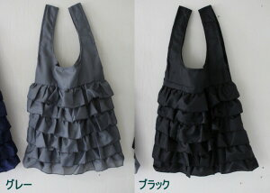 NEW★フレンチキュートなフリルエコバッグ♪♪サブバッグポリエステル製12色有り(ブラック、グレー、ネイビー、ブラウン、ベージュ、キャメル)袋付き