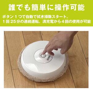 DOMOAUTOWIPER(オートワイパー)【公式オンラインストア】|お掃除ロボットロボット掃除機ロボットクリーナロボット型クリーナーモップ型モップ付ロボットクリーナー床用床掃除床拭き