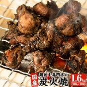 【送料無料】鹿児島の鶏刺し専門店の炭火焼160g×10袋計1.6kg【末永商店】