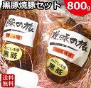 【送料無料】国産!鹿児島県産!人気の黒豚焼豚 800g(2個分)焼酎のつまみに!今晩のおかずに!【薩摩ファームブロスト】
