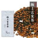 極上 玄米茶 100g 袋入り 佐賀県産嬉野茶 もち玄米使用