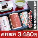 お歳暮 お茶 ギフト 贈り物 『 よろこび 』 緑茶 羊羹 ...