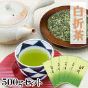 茎茶 くき茶 棒茶 お茶 あまい 香り豊か お茶葉 上級煎茶 茎使用 『 白折茶 』 いろどり 100g袋入り×5袋セット 合計500g お徳用 【送料無料】 事務所 会社用 普段使い に人気の 日本茶 です