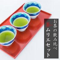 【送料無料】お茶緑茶『茶ムリエセット』1000円ポッキリ!深むし茶嬉野茶白折茶3種飲み比べお試しセット