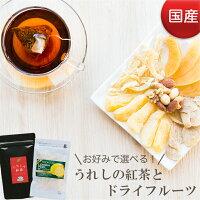 紅茶ティーパック国産ドライフルーツセットおまけ付きうれしの紅茶