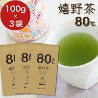 産地賞受賞佐賀県嬉野産うれしの茶お茶緑茶茶葉