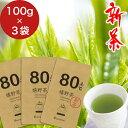 【新茶 2019】 お茶 送料無料 緑茶 うれしの 茶葉 日本茶 佐賀県産 『 嬉野茶 80℃ 』 100g×3袋セット 大容量 300gセット ご自宅用 から 事務所用 ギフト 手土産 プチギフト などにも!