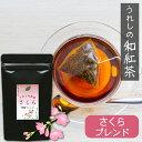 さくら紅茶 桜 葉ブレンド 国 さくらブレンド和紅茶