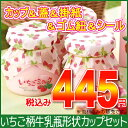 【耐熱プリンカップ】 いちご柄 牛乳瓶形状プリンカップ(110cc) 5個セット 蓋・掛紙・ゴ…