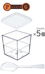 【耐熱容器】キューブ型プリンカップ(101cc)蓋付き5個セット【デザートカッププリンカッププラスチック容器カップ】