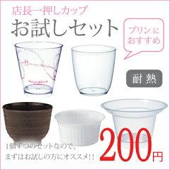 【耐熱・お試しセット】 店長一押しのプリンカップ5点セット プリン用カップ 【デザートカップ プラスチック容器】