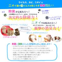 11除菌消臭