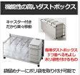 ダストボックスワゴン 食器棚 キッチン収納 ダストボックス・ゴミ箱 パナソニック キャスター付き 送料無料で約61%引き ダストボックス1個付属 シルバータイプ