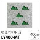 16枚 3Dレイヤー吸音パネル(山)LY400-MT 16枚入り 緑 グリーン