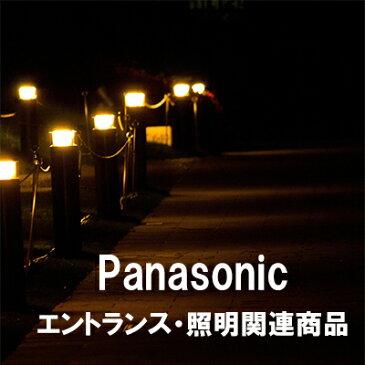 エクステリア・エントランス照明・部材 品番:LGW85061F パナソニック