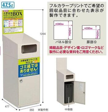 テラモト 小電リサイクルボックス 分別ごみ箱 ボックス シンプル スチール 屋外 屋内 施設 自販機