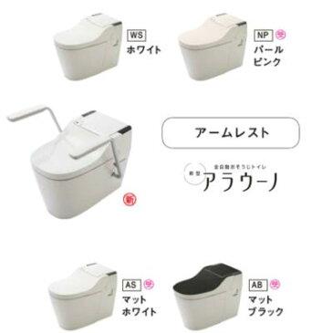 アームレスト付き 新型アラウーノ XCH1301WS-m パナソニックのトイレ